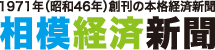 Sokei Daily Paper 相模経済新聞社
