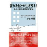book_kawarukaisha