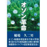 book_ozonkakumei