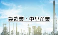 130317_seizougyou
