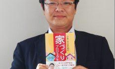 縦写真・ミホ工業社長が本を出版 - コピー
