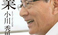 小川社長が出版した『絆業』