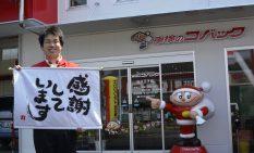 「感謝しています」の旗で送迎する杉井店長