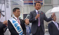 自民党の赤間紙を応援した麻生副総理