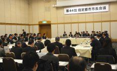 全国20指定都市から首脳らが出席した会議