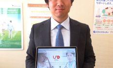 ユアドクを紹介する唐橋部長