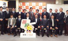 発足式に参加した出資者とタバタ社長(前列左から3人目)