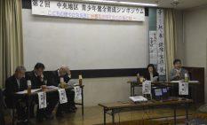 行政・教育・地域の代表者が意見交換したシンポジウム
