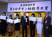 受賞した女子美代表取締役性に囲まれる祇園会長