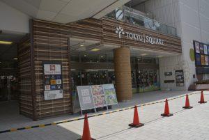 東急スクエアとしてリニューアルした駅前施設