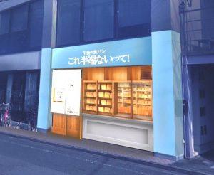 相原高校近くにオープンした店舗