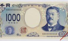 北里柴三郎、千円札に2