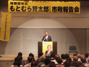 約200人が参加した市政報告会
