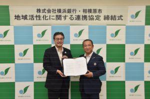 相模原市長と協定書を交わした横浜銀行 大矢恭好頭取