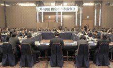 本村市長ら20政令市長が集まった会議
