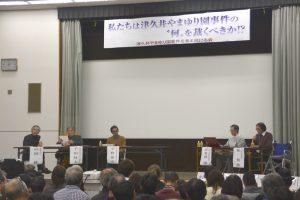 横浜市内で開かれた有志団体によるシンポジウム