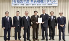 相模川流域自治体の首長が会合を開いたサミット=愛川町役場